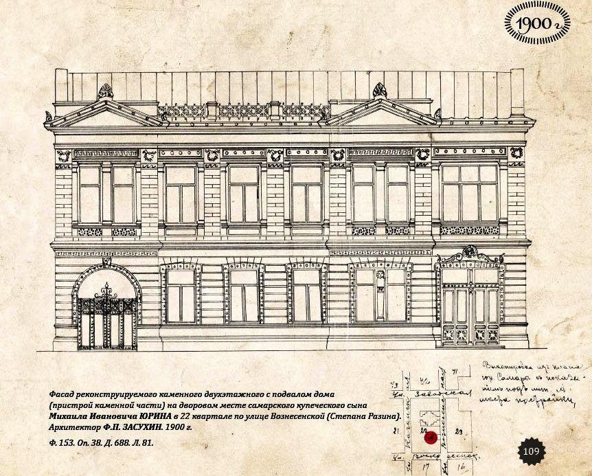 Дом Юрина на  улице Вознесенской