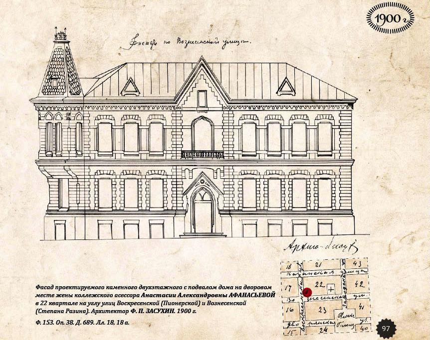 Дом нотариуса Афанасьева