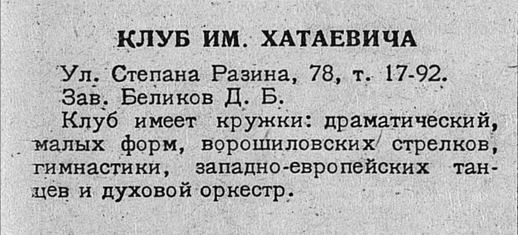 Клуб имени Хатаевича