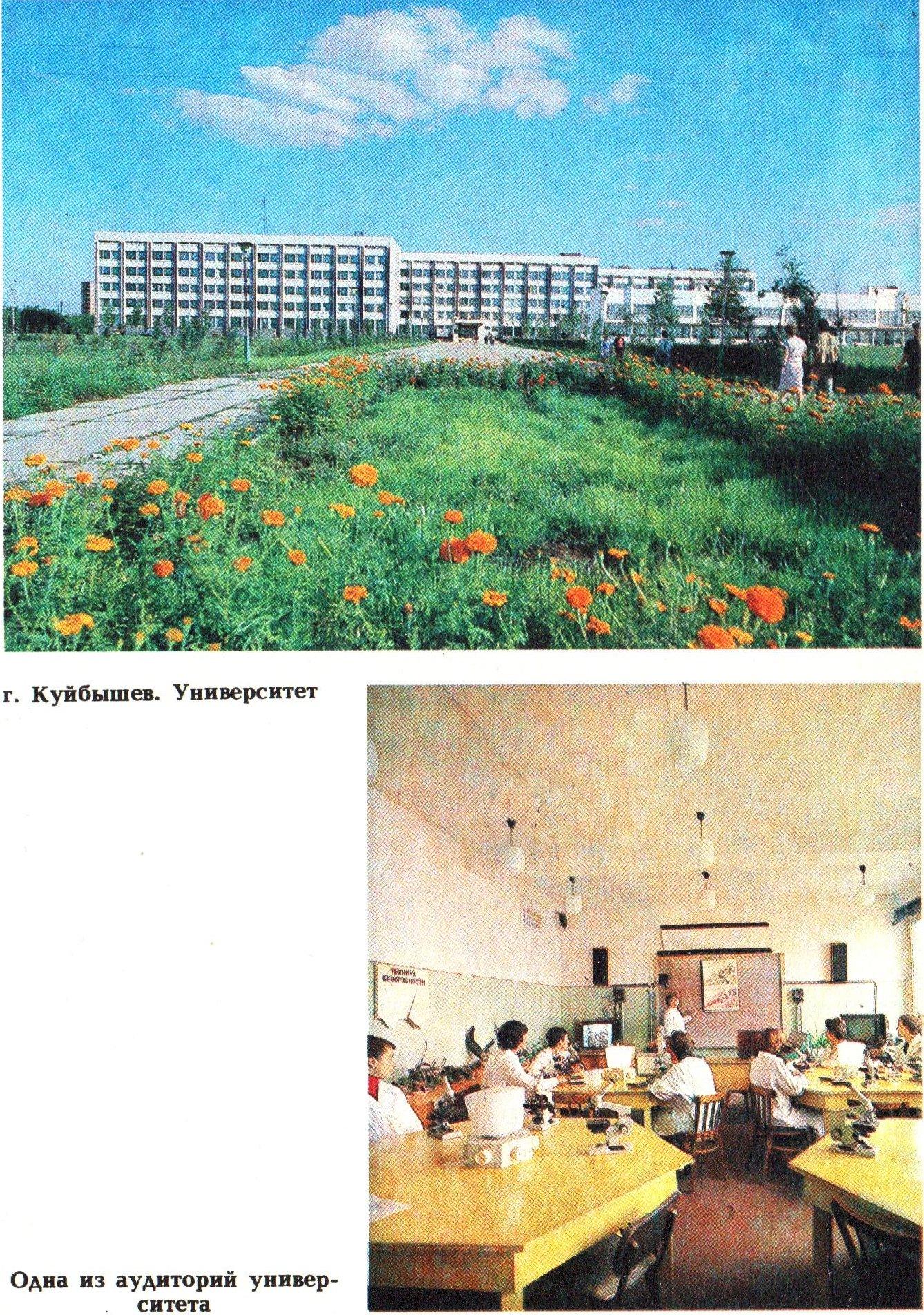 Куйбышевский государственный университет