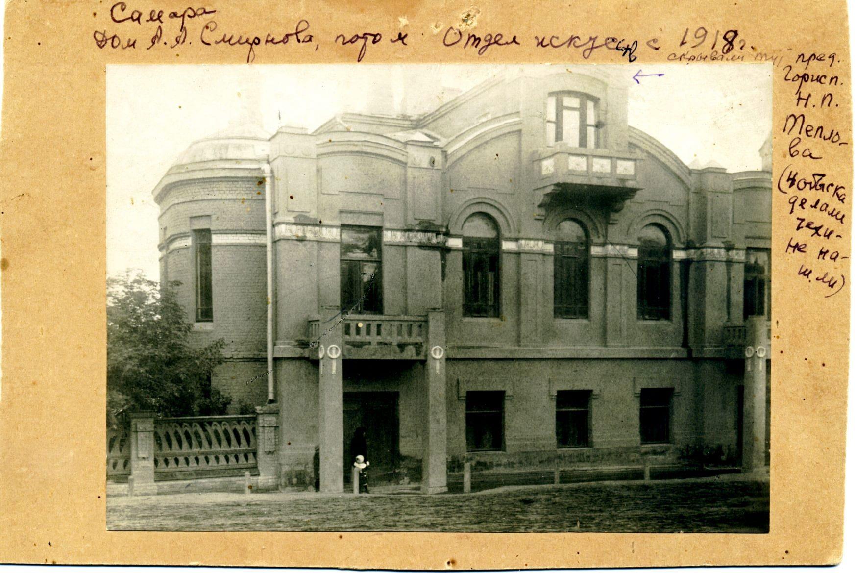 Особняк Сивре в 1918 году