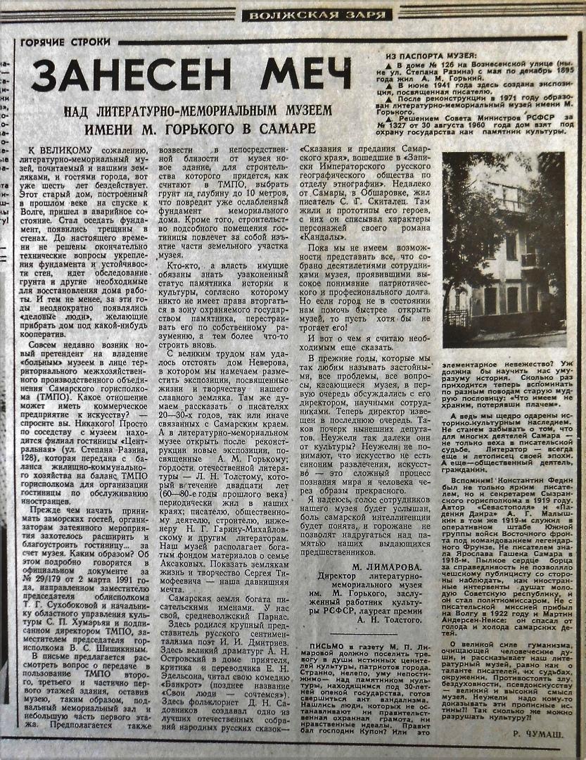 О музее Горького 1991 год