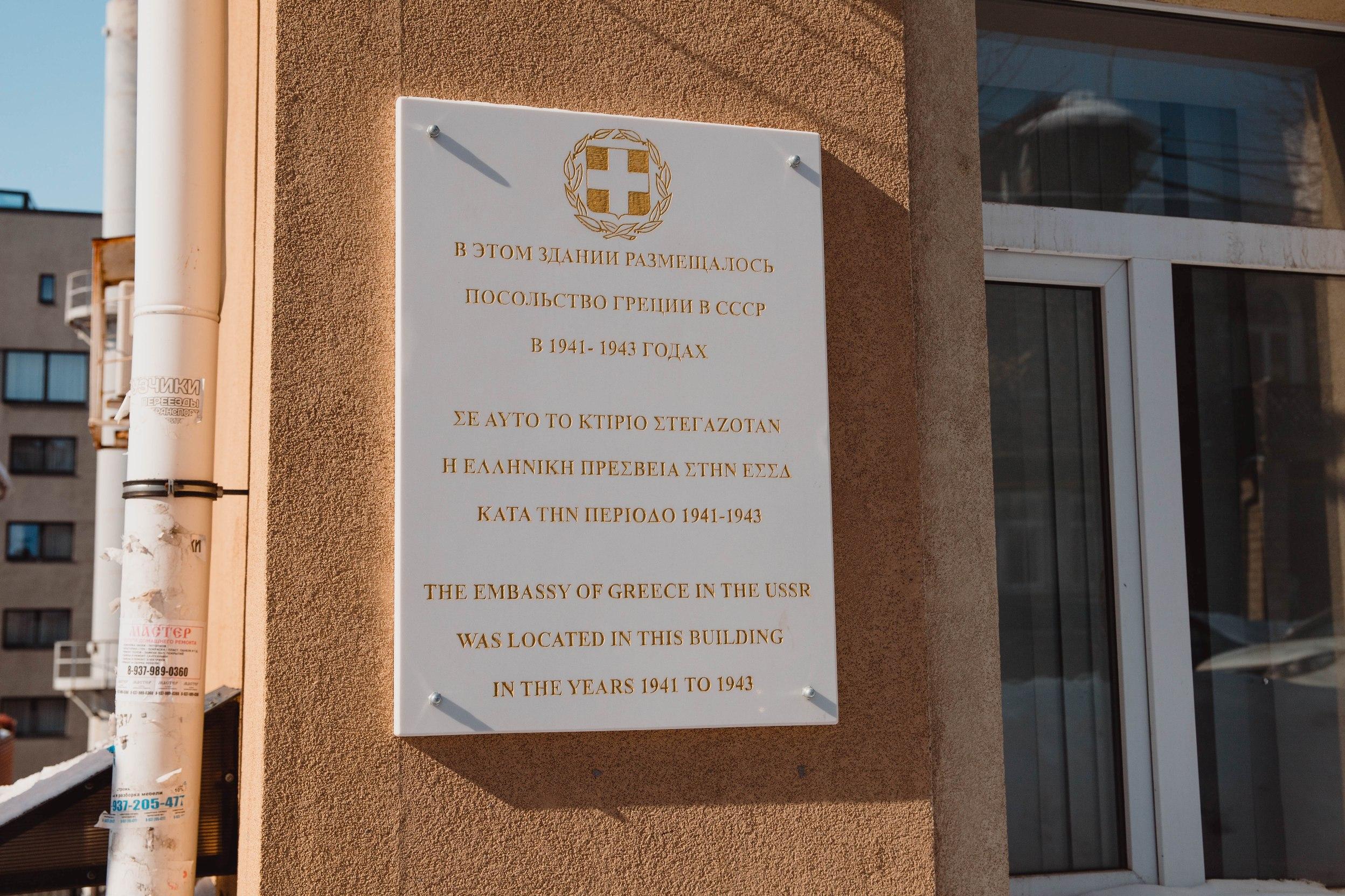 Посольство Греции