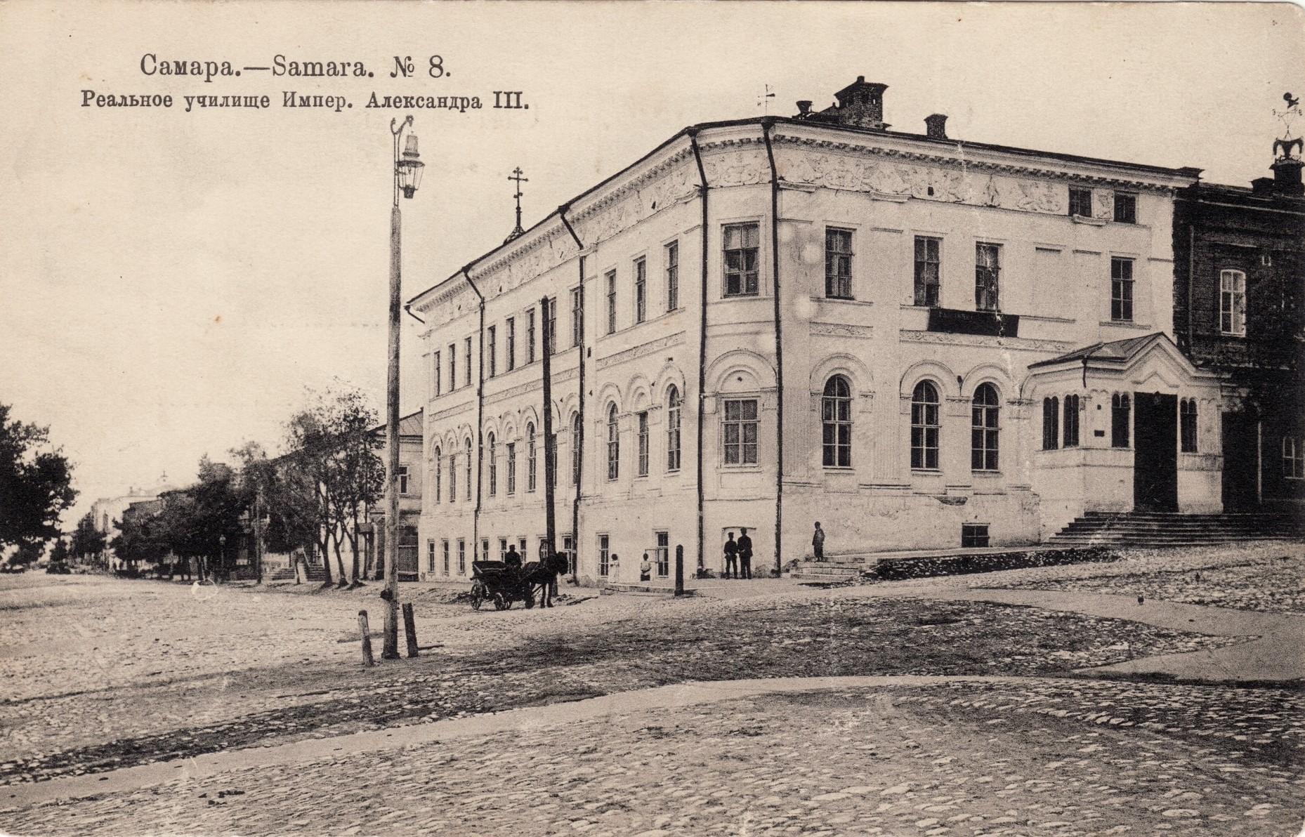 Открытка 1905 года с ошибкой. Реальное училище в Самаре носило имя императора Александра I