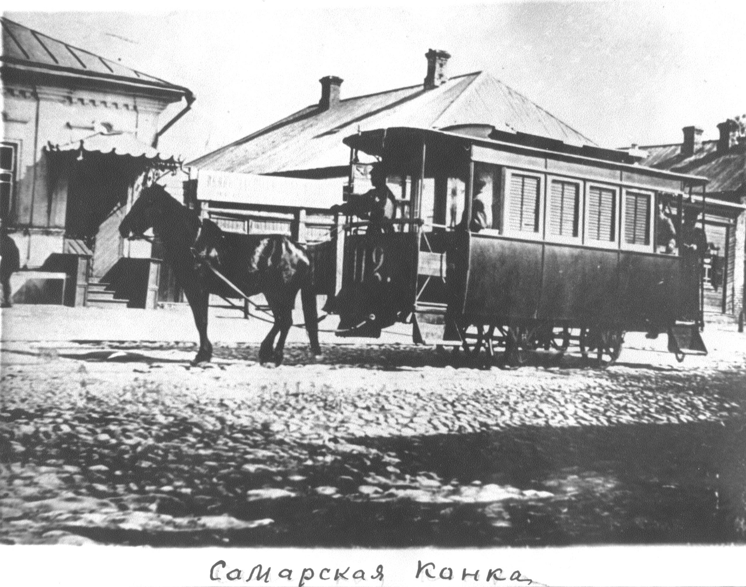 Самарская конка на архивном фото
