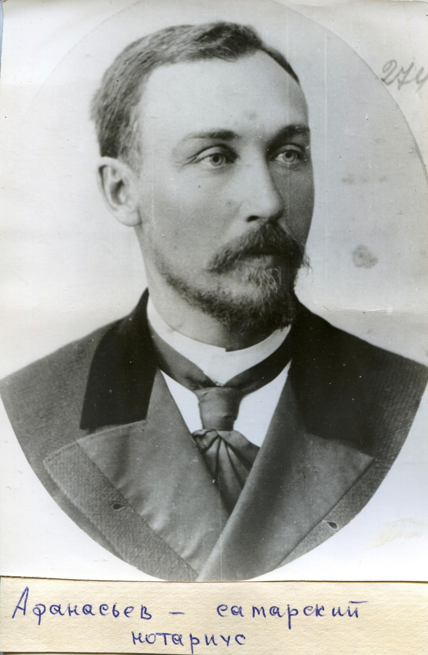 Самарский нотариус Афанасьев