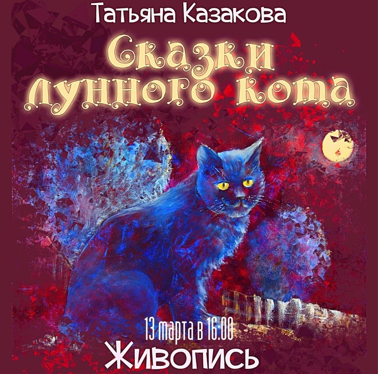 Сказки Лунного кота