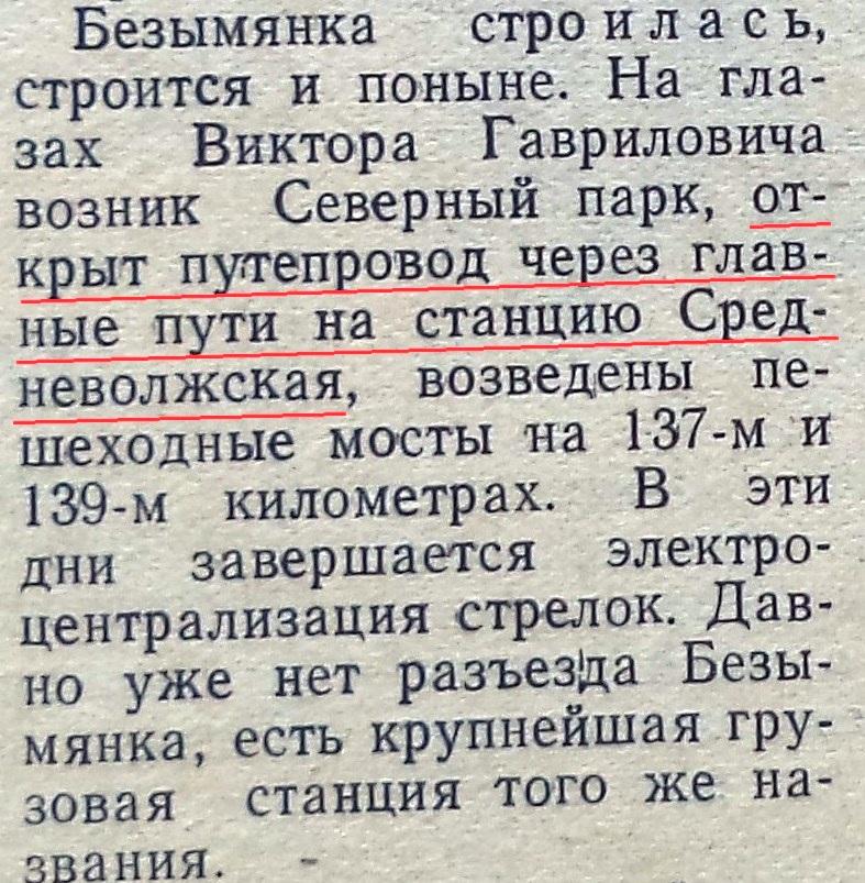 Стар-Стац-ФОТО-09-Большевистское знамя-1957-7 ноября