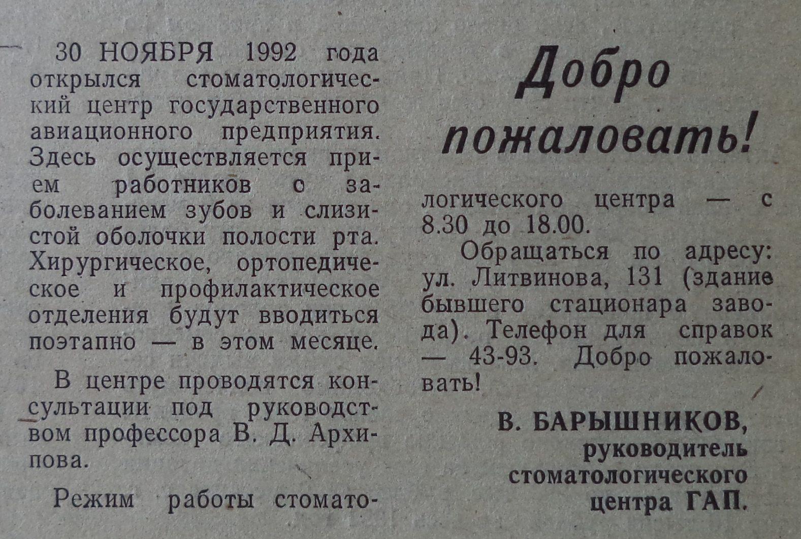 Стар-Стац-ФОТО-22-За ударные темпы-1992-2 декабря-2