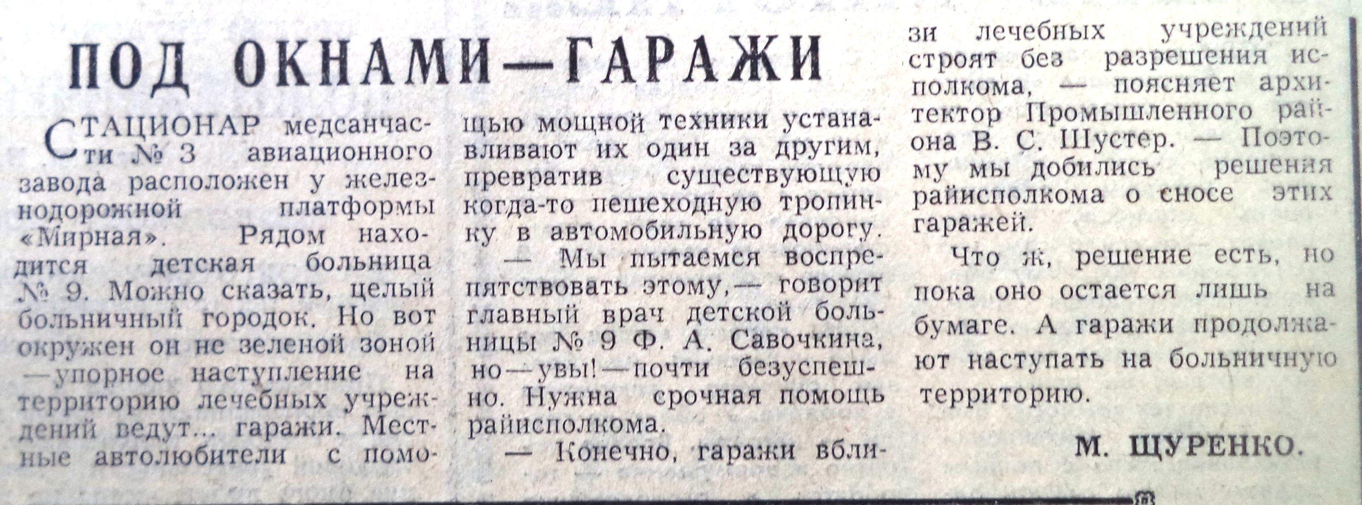 Стар-Стац-ФОТО-27-ВЗя-1980-10-16-неблаг-во МСЧ у платф. Мирная