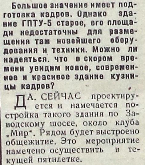 Стар-Стац-ФОТО-31-За ударные темпы-1972-23 февраля