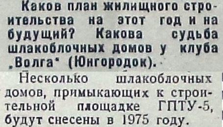 Стар-Стац-ФОТО-32-За ударные темпы-1973-6 июня