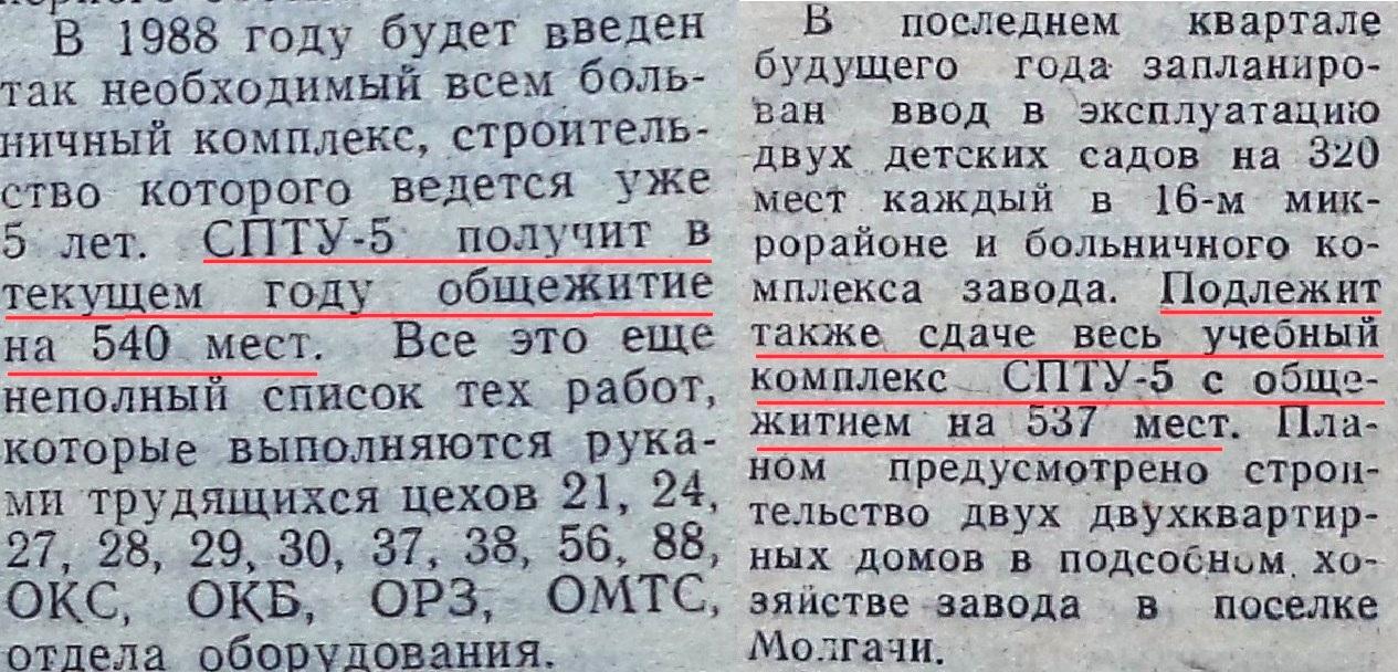 Стар-Стац-ФОТО-37-За ударные темпы-1987-18 сентября