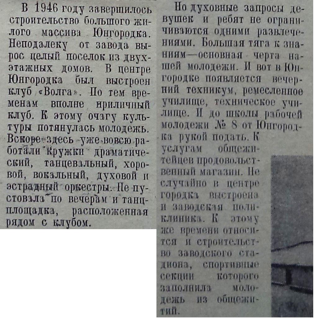 Стар-Стац-ФОТО-50-За ударные темпы-1967-8 февраля-1