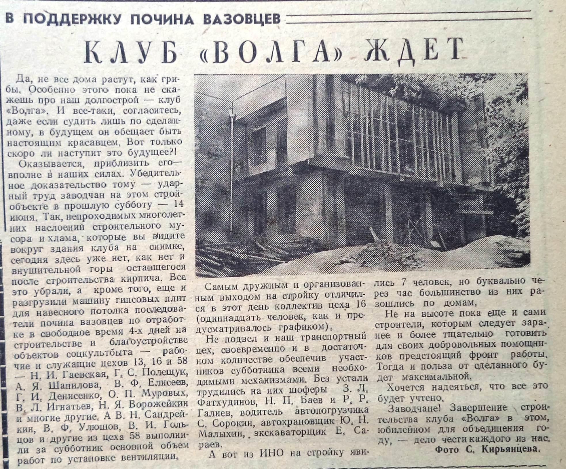 Стар-Стац-ФОТО-52-Передовик-1986-18 июня