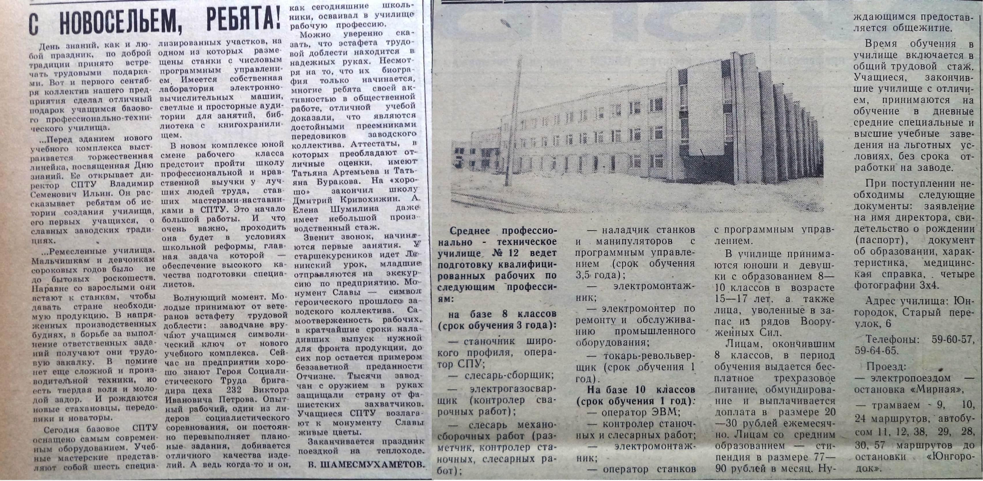 Стар-Стац-ФОТО-58-Заводская жизнь-1986-5 сентября-min-min