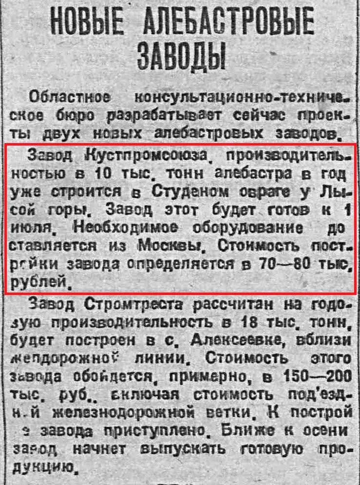 Студёный овраг-ФОТО-02-ВКа-1929-05-21-о новых алебастровых заводах