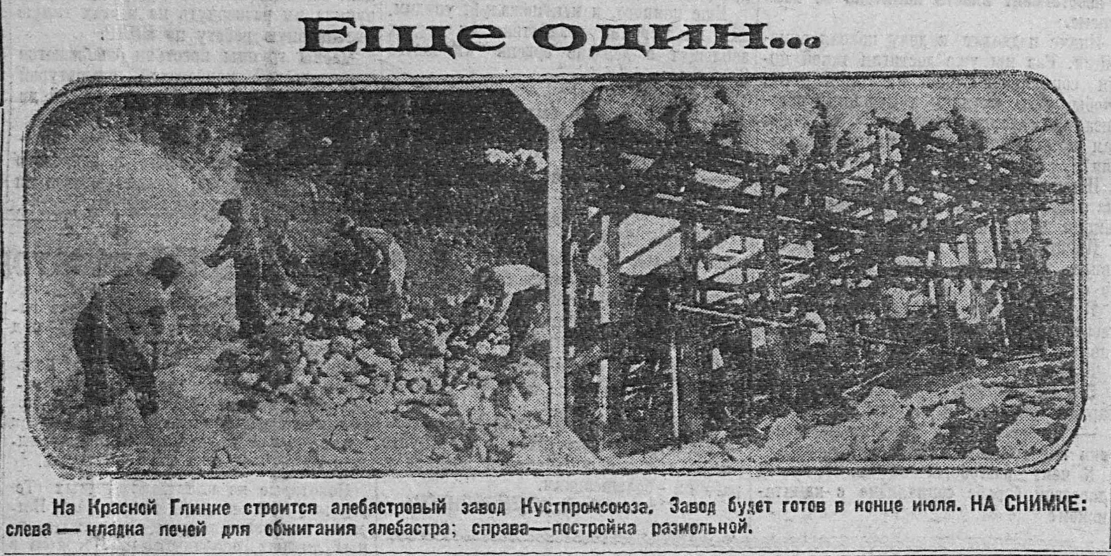 Студёный овраг-ФОТО-03-ВКа-1929-06-23-фото со стр-ва алебастр. з-да на КрГл-min(1)