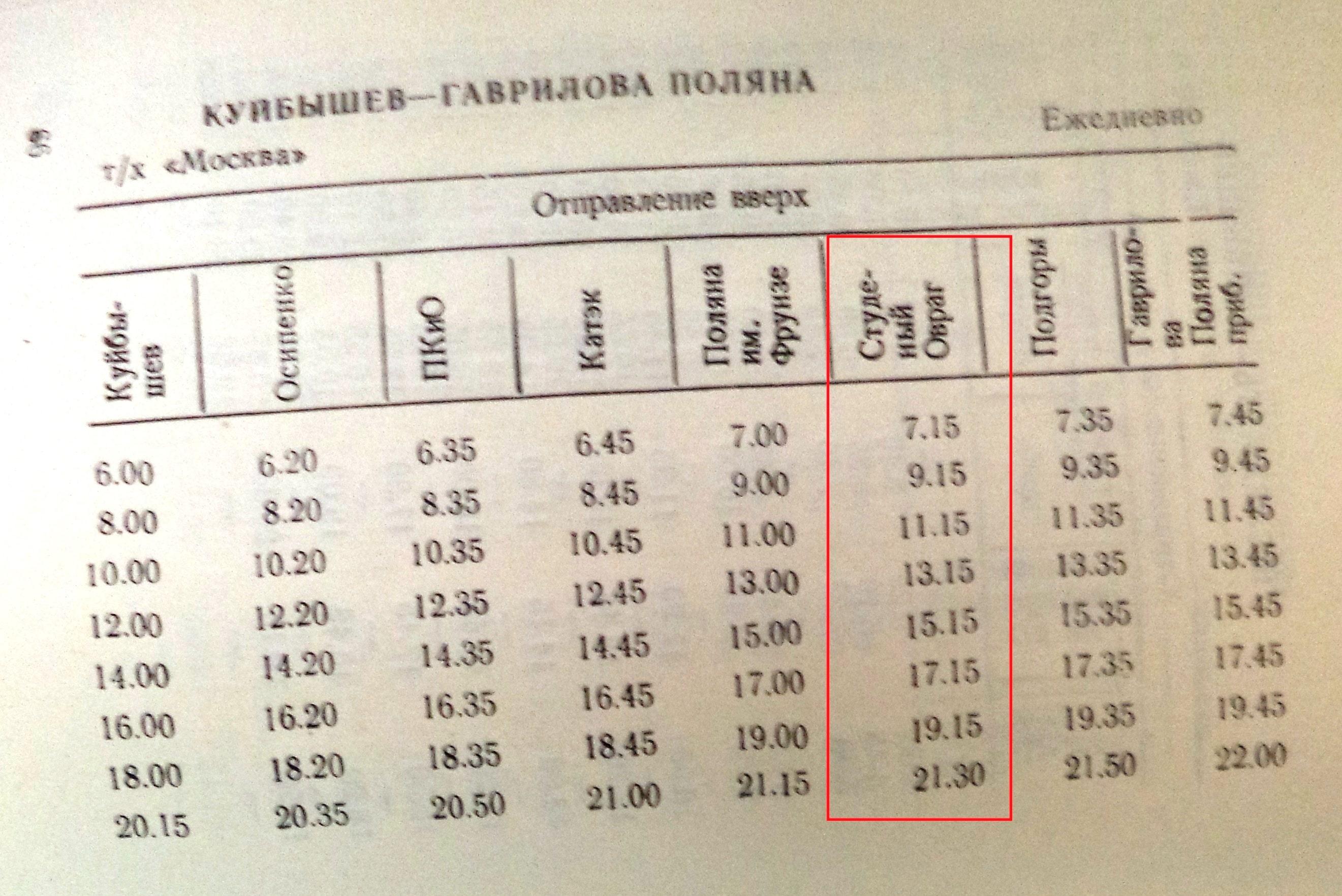 Студёный овраг-ФОТО-09-расписание 1979 года-min