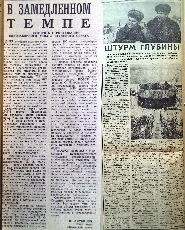 Студёный овраг-ФОТО-10-ВЗя-1975-07-16-пробл. водозабора в Студ. овр.-min