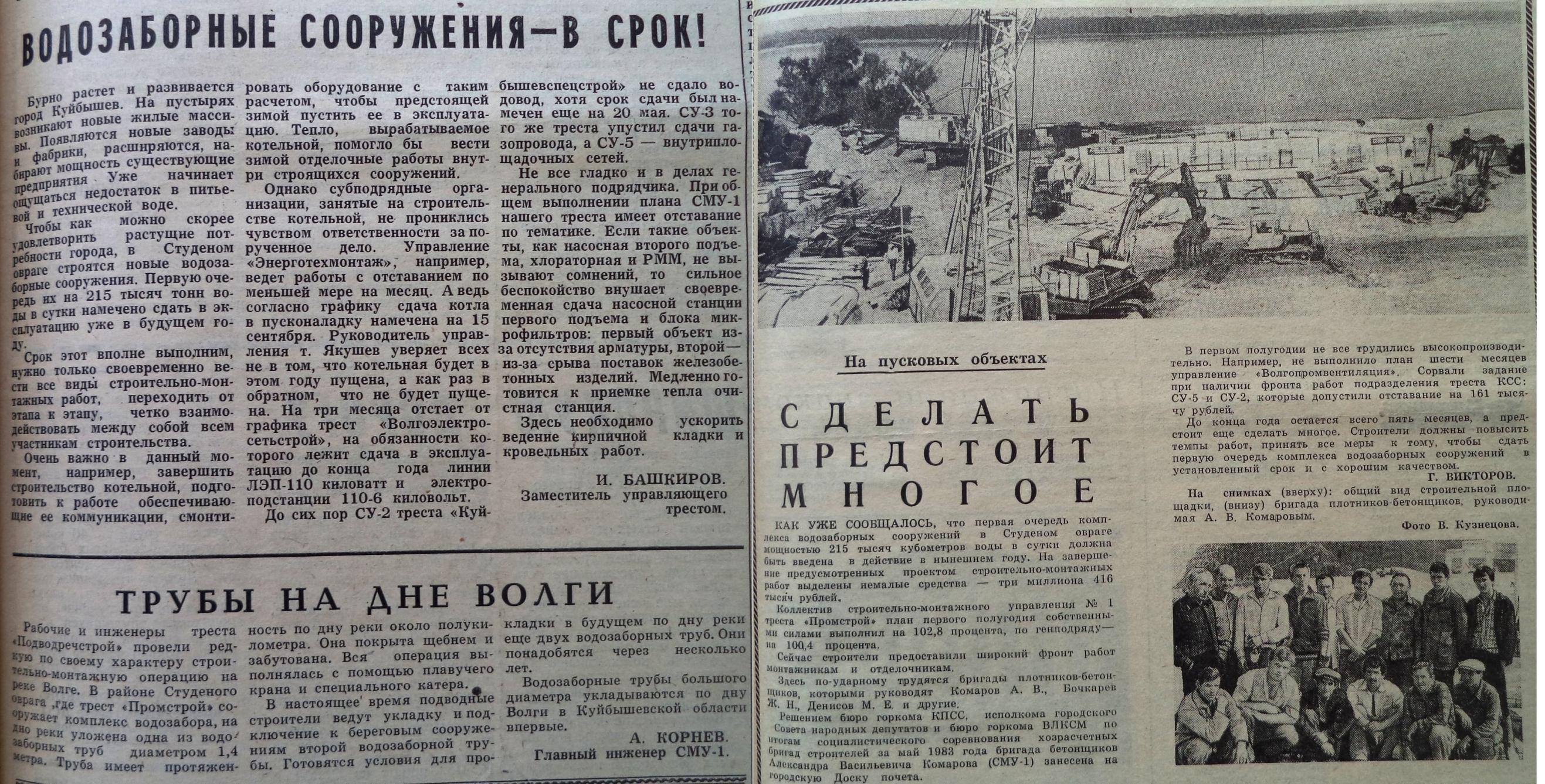Студёный овраг-ФОТО-13-Трибуна Строителя-1982-2 сентября-min