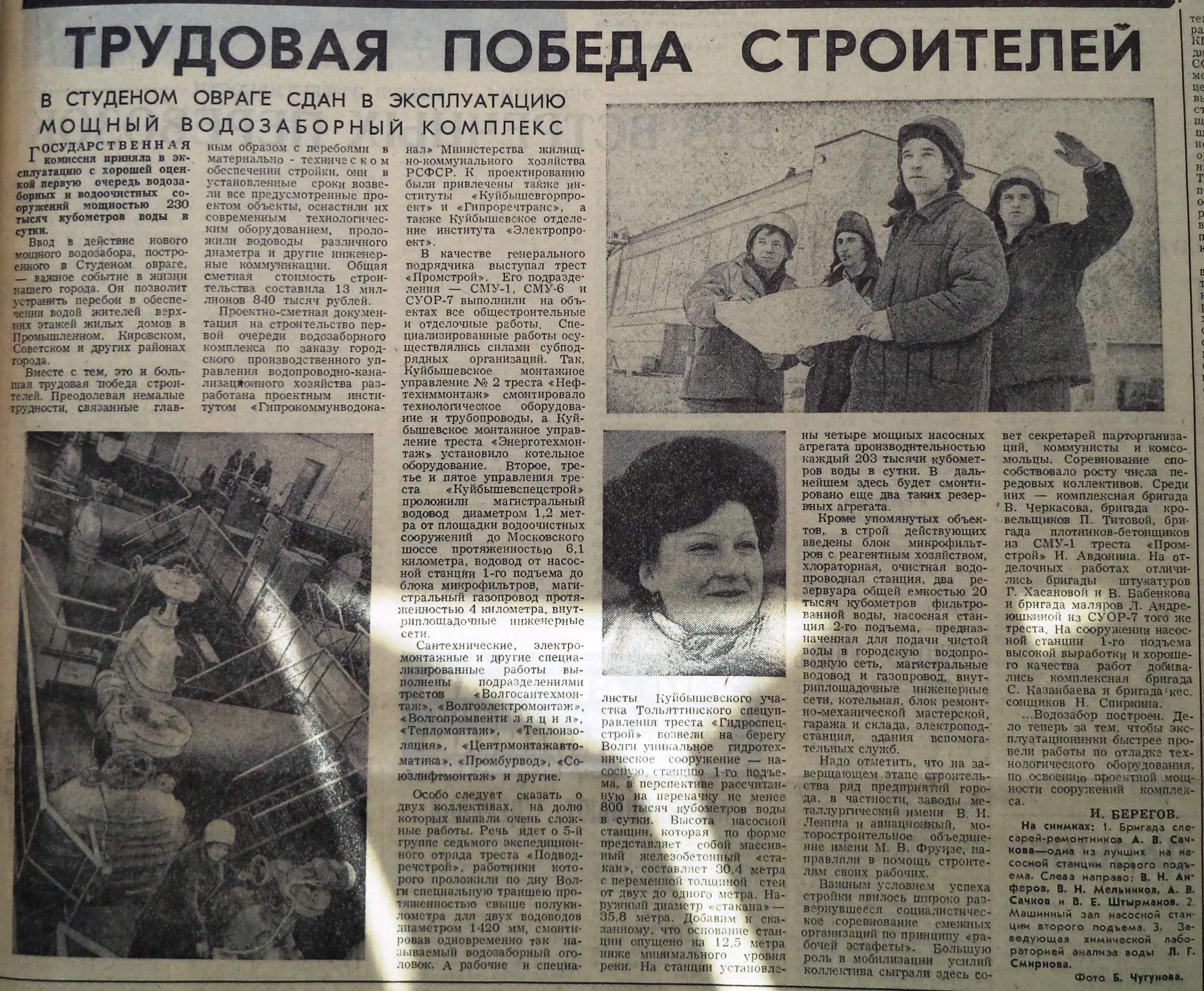 Студёный овраг-ФОТО-16-ВЗя-1984-01-06-очистные в Студ.овраге-min