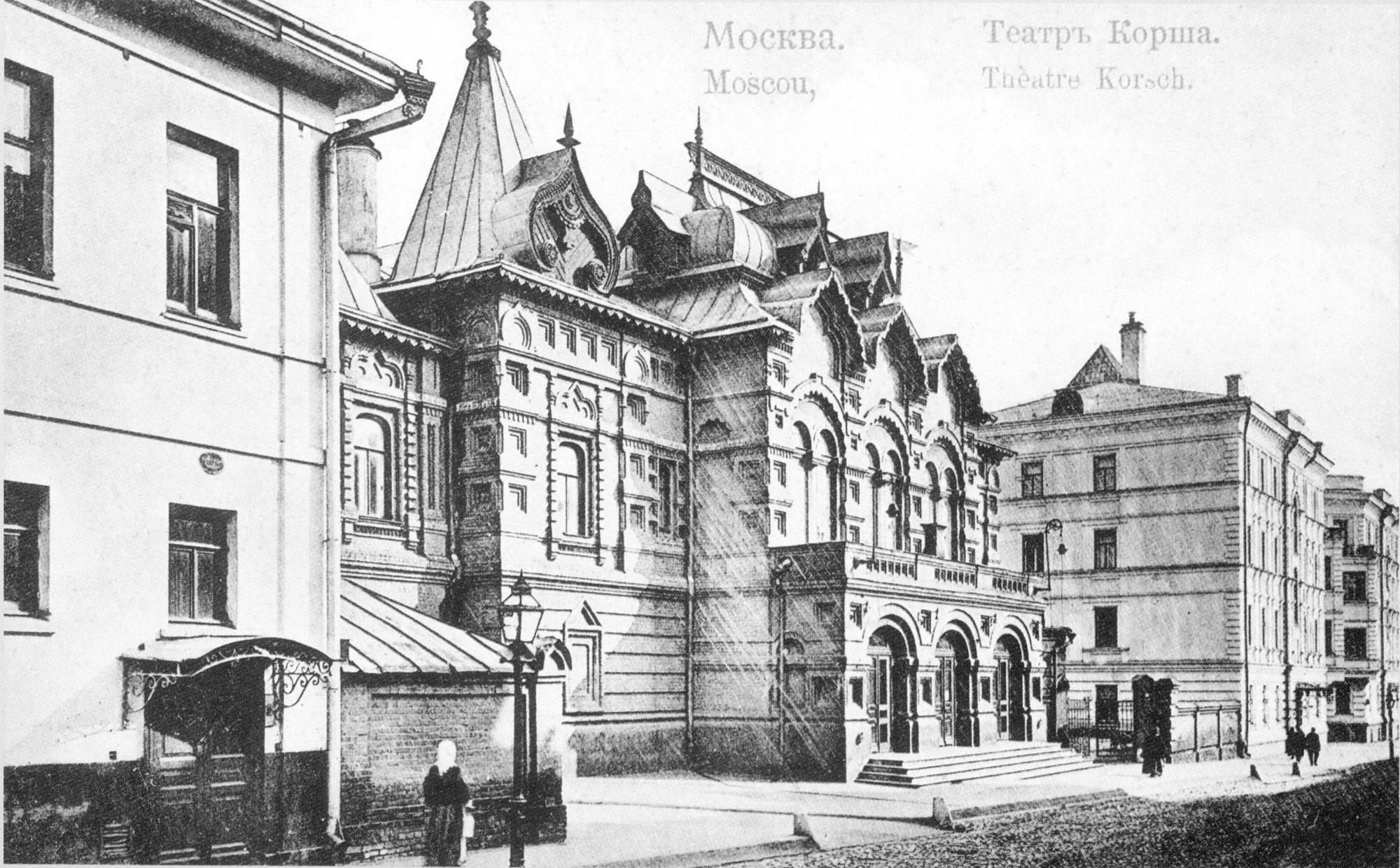 Театр Корша в Москве