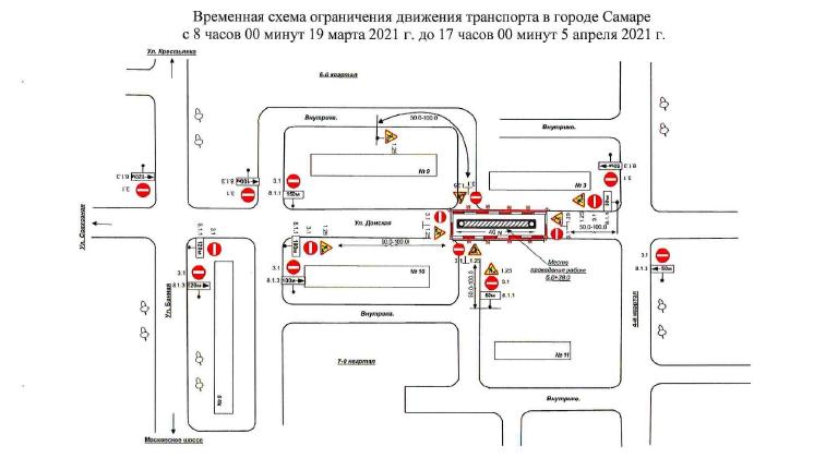 Prilozhenie.-Ogranichenie-dvizheniya-transporta-v-g.-o.-Samara-s-08.00-19.03.2021-do-17.00-05.04.2021