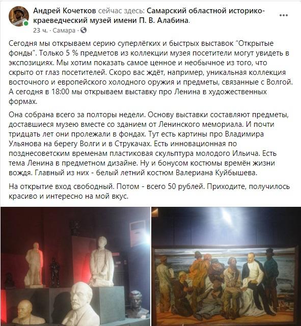 Выставка о Ленине