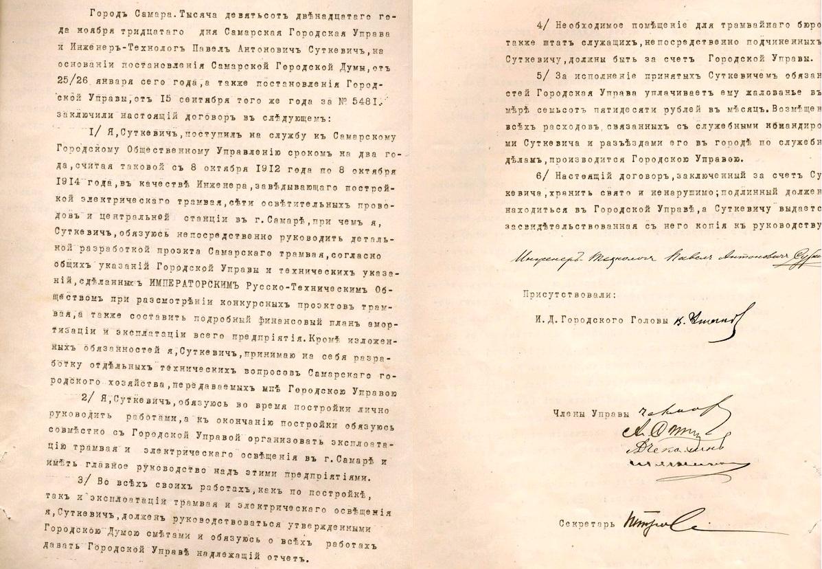 Договор между Самарской городской управой и инженером-технологом Павлом Суткевичем.