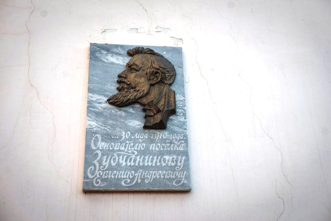Мемориальная доска Зубчанинов