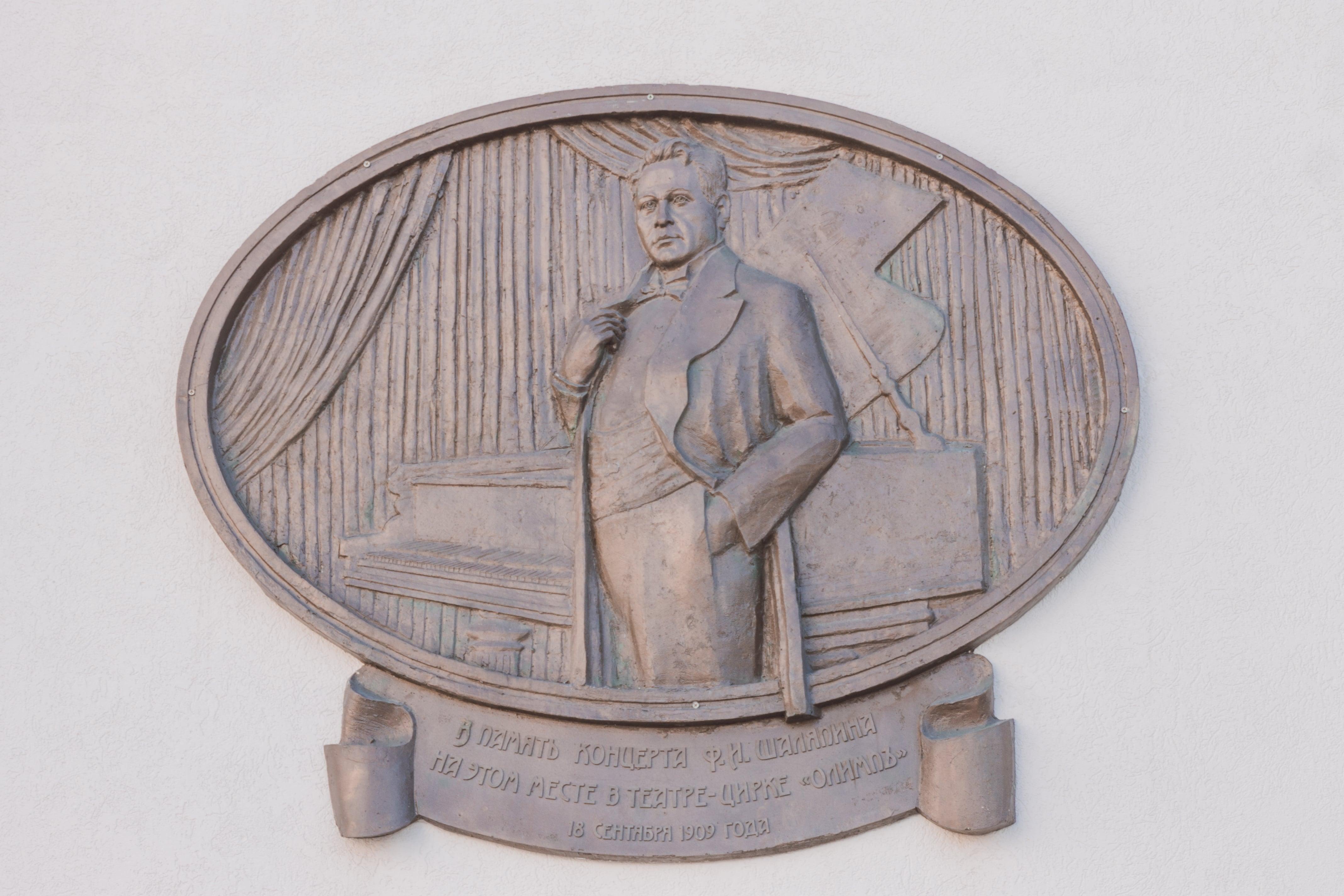Мемориальная доска Шаляпину