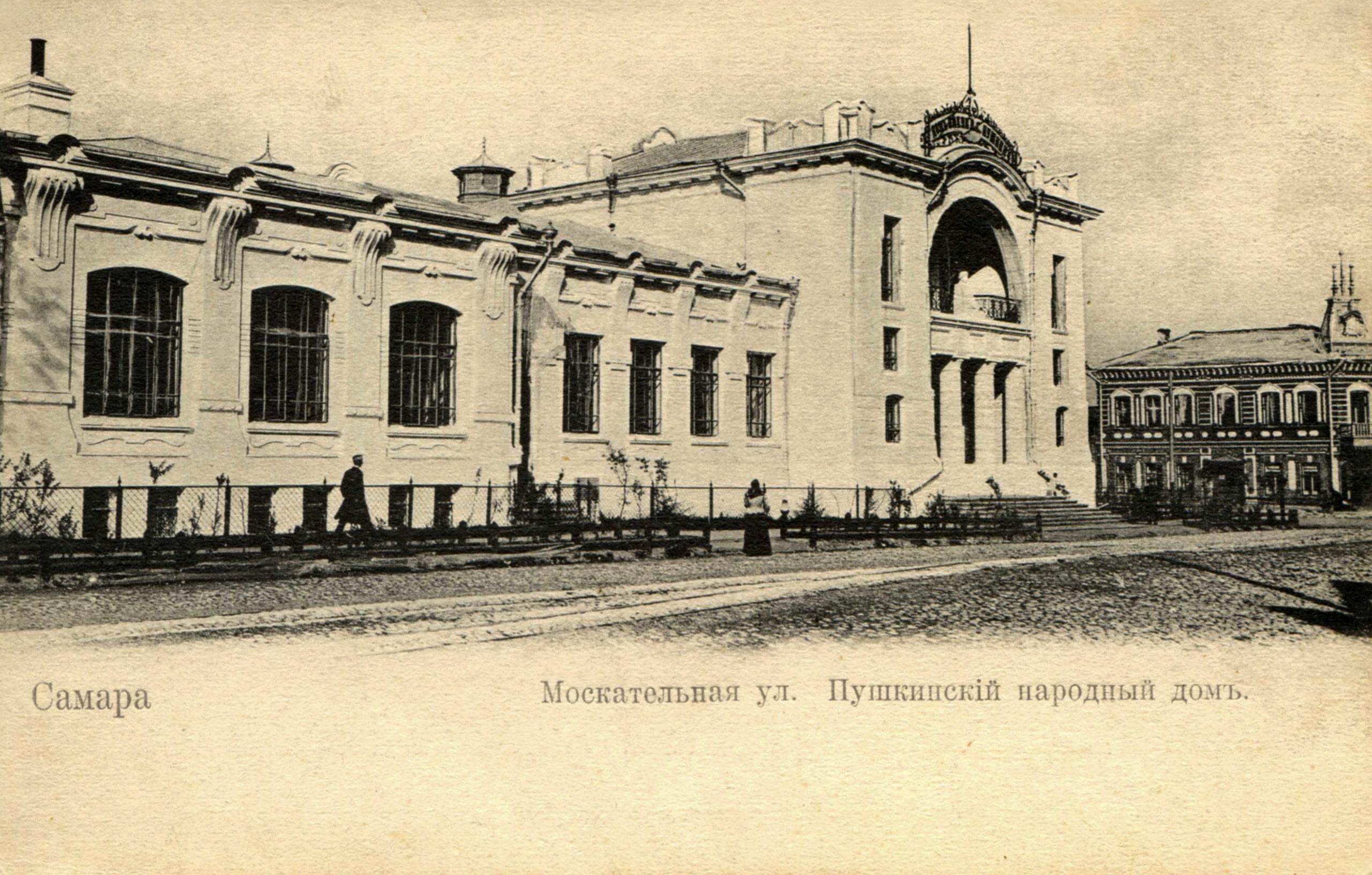 Первоначальный облик Пушкинского народного дома