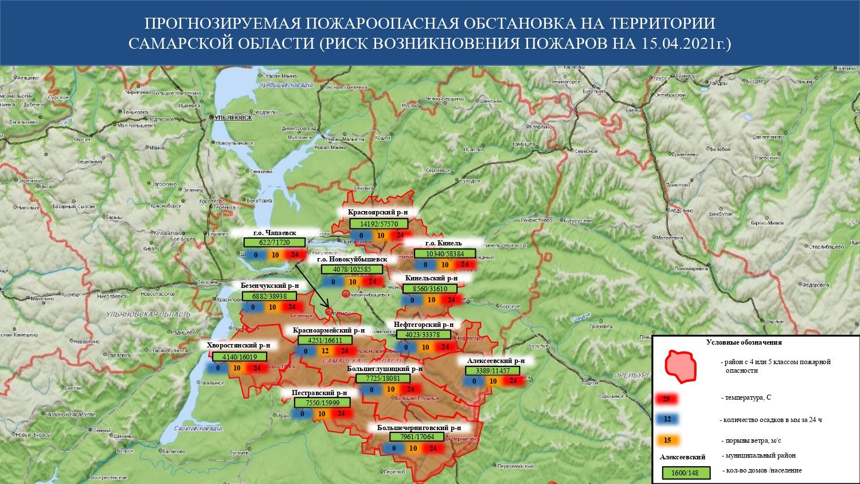 Приложение 3 Информационные материалы Самарская область на 15.04.2021_page-0001
