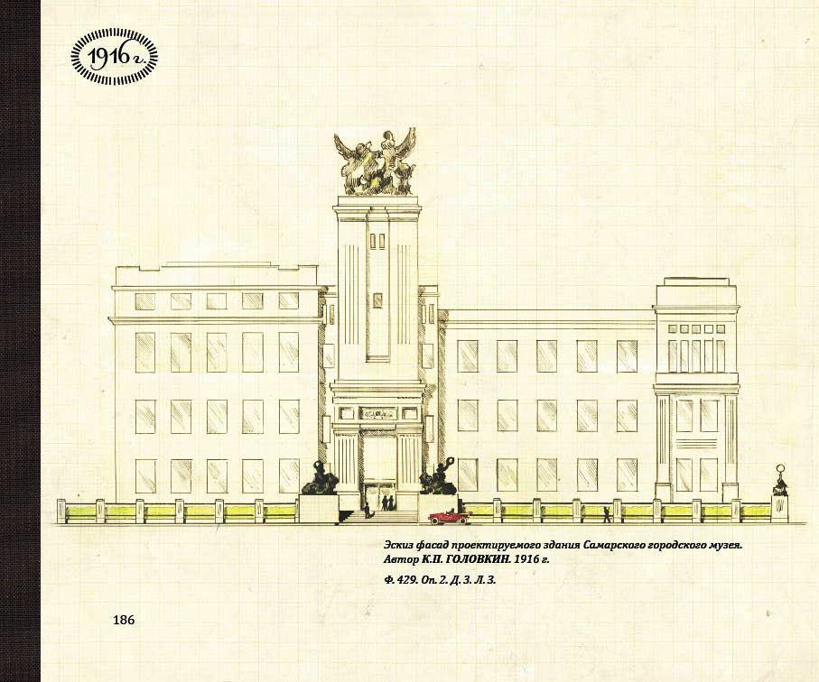 Проект Дворца науки и искусств