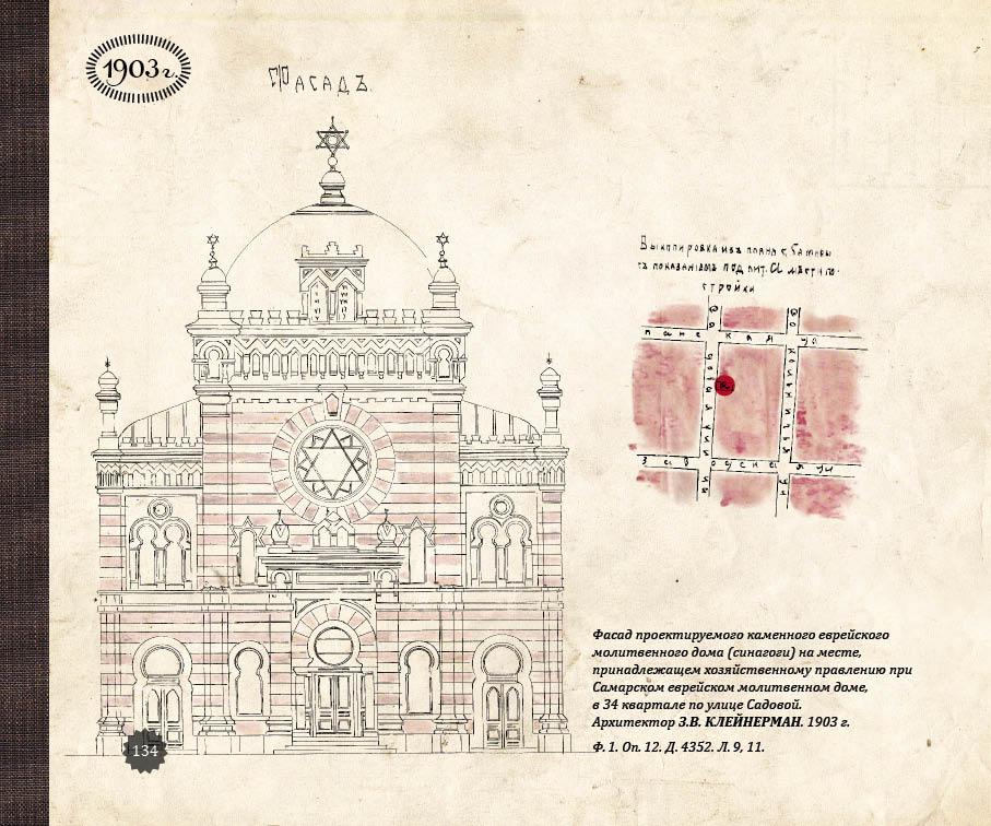 Проект самарской синагоги архитектор Клейнерман