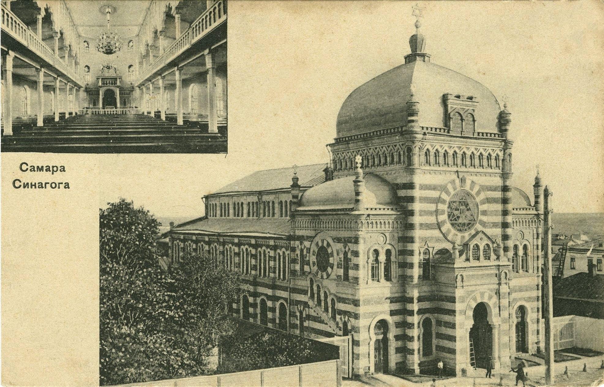 Синагога в Самаре на Садовой улице