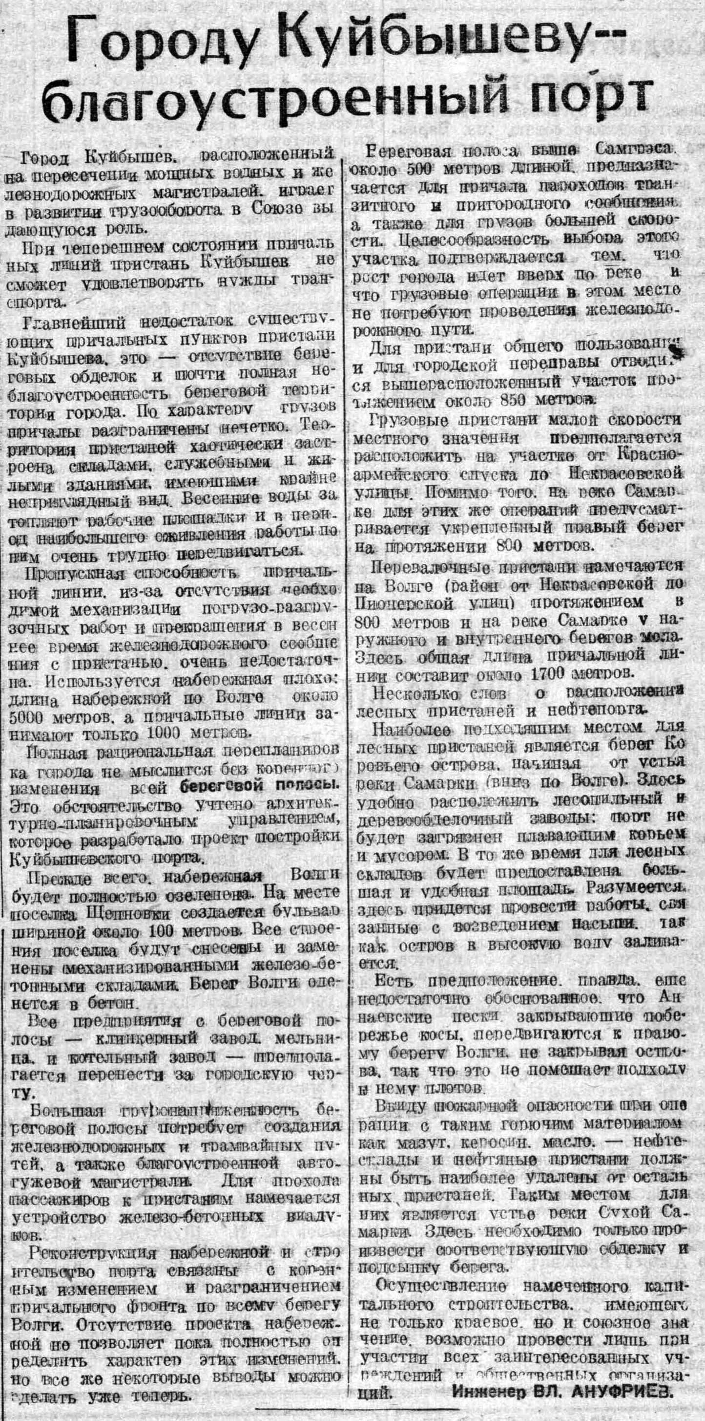 Стрелка реки Самары-ФОТО-08-ВКа-1935-02-21-о благоустр. порта-min