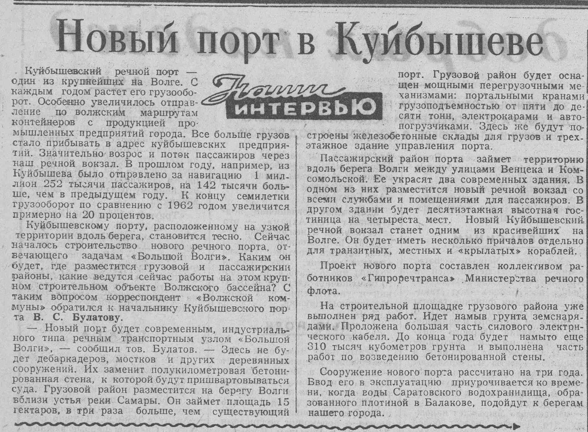 Стрелка реки Самары-ФОТО-10-ВКа-1963-08-08-про новый Речпорт-min