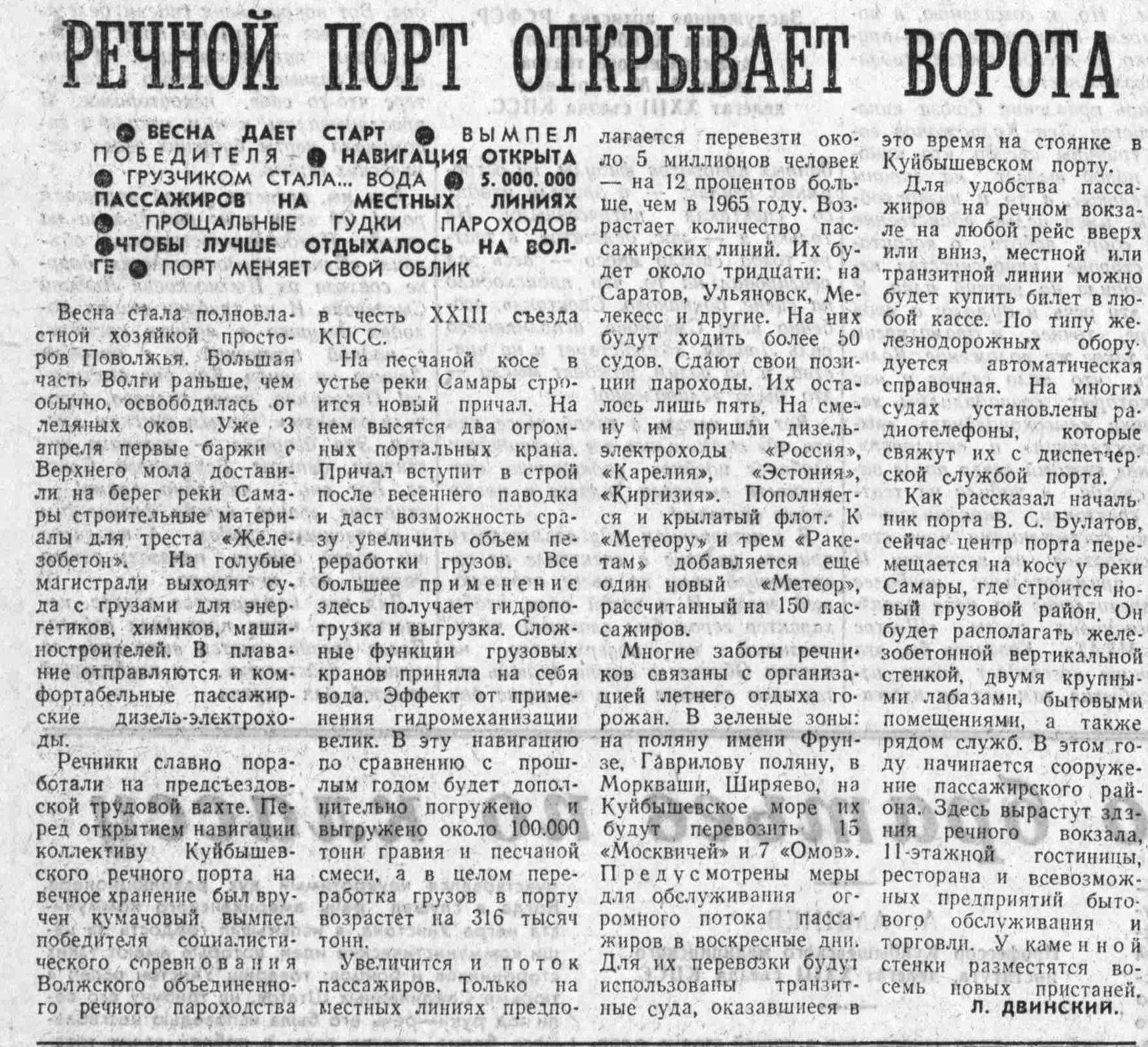 Стрелка реки Самары-ФОТО-13-ВКа-1966-04-13-новости речпорта