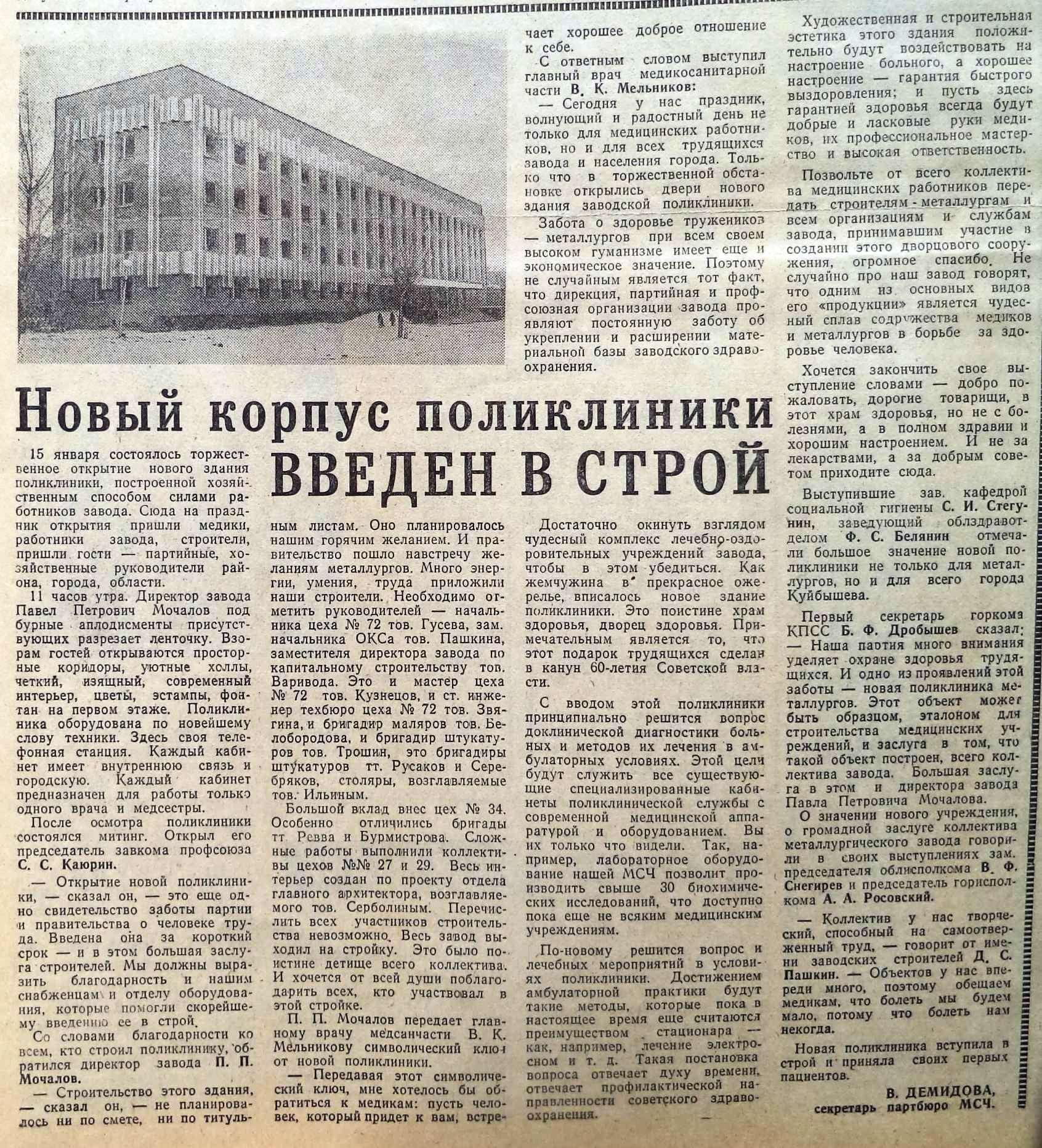 Строителей-ФОТО-21-Рабочий-1977-21 января-1