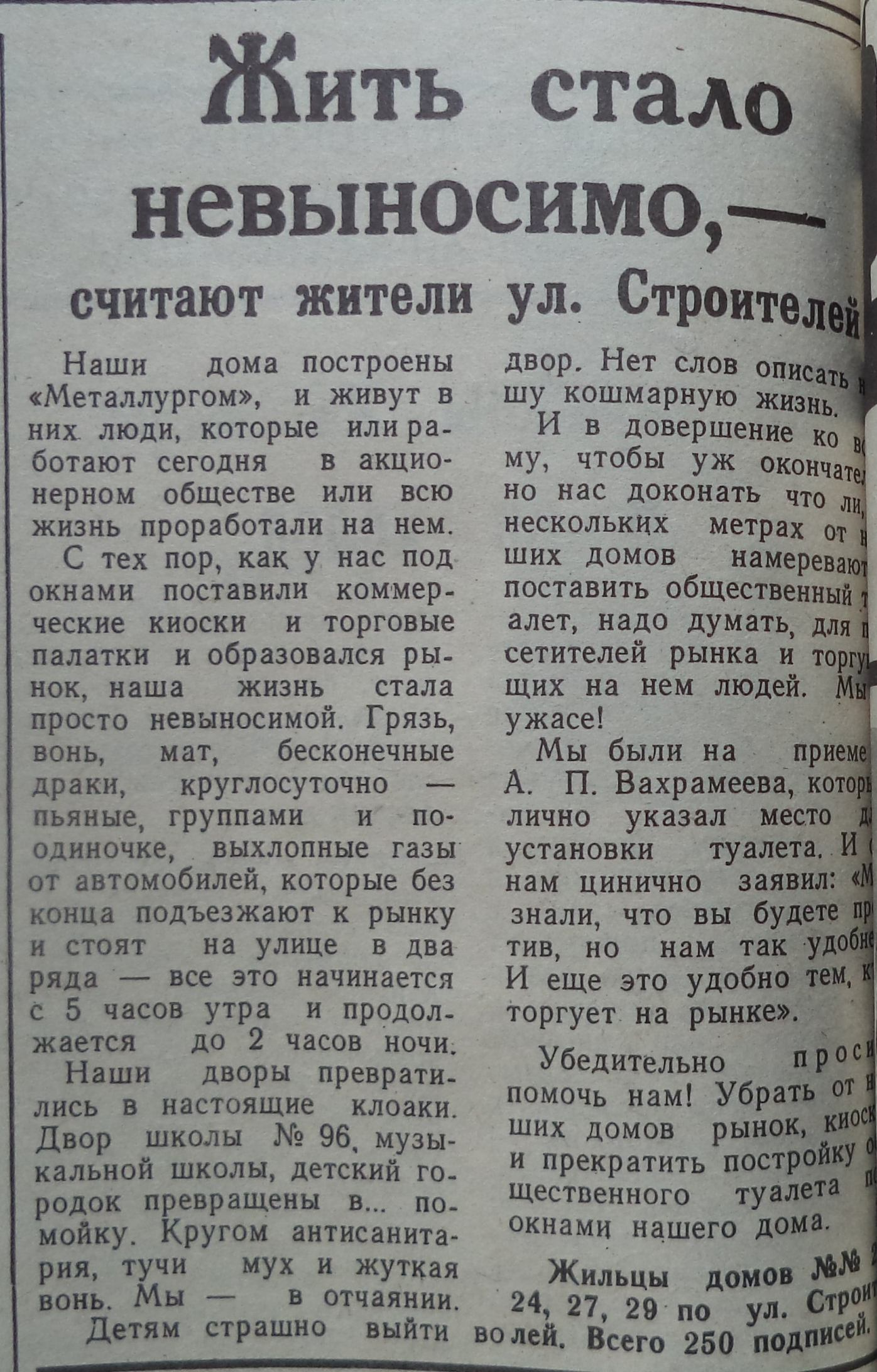 Строителей-ФОТО-23-Рабочий-1995-26 июля-2