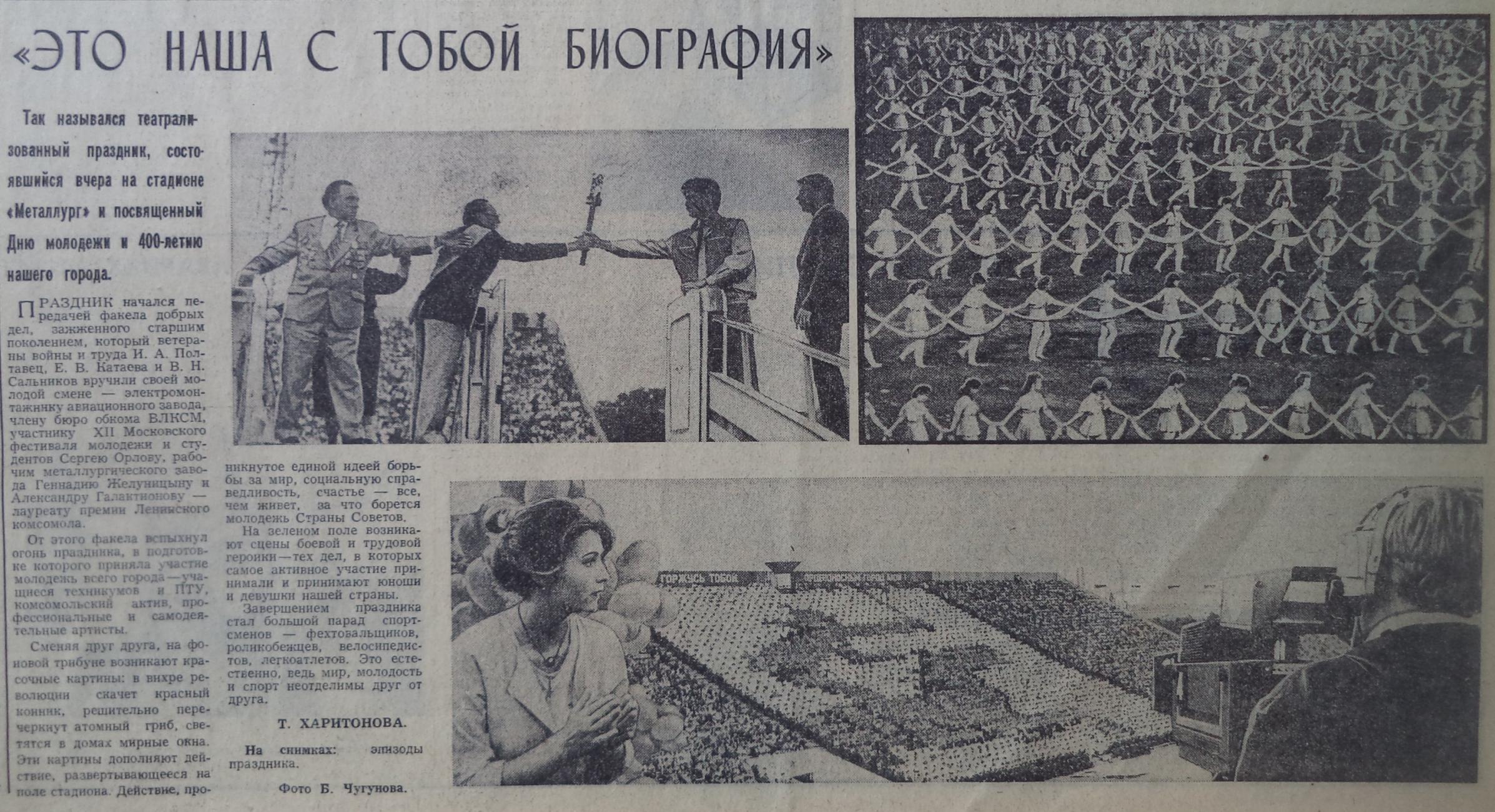 Строителей-ФОТО-39-ВЗя-1986-06-30-праздник на стад. Металлург
