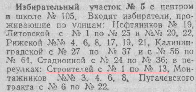 Строителей переулок-ФОТО-04-выборы-1954