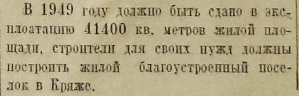 Строителей переулок-ФОТО-05-За Передовую Стройку-1949-2 февраля-КТСУ