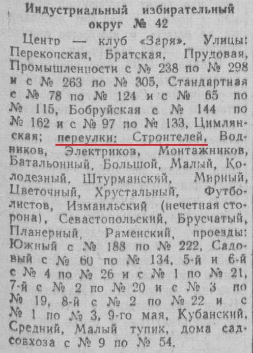 Строителей переулок-ФОТО-12-выборы-1959