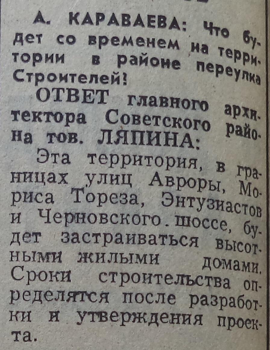 Строителей переулок-ФОТО-22-ВЗя-1981-02-21-снос по пер. Строит.