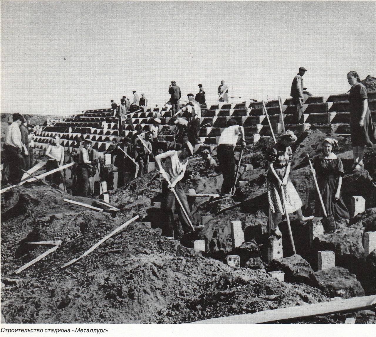 Строительство стадиона Металлург