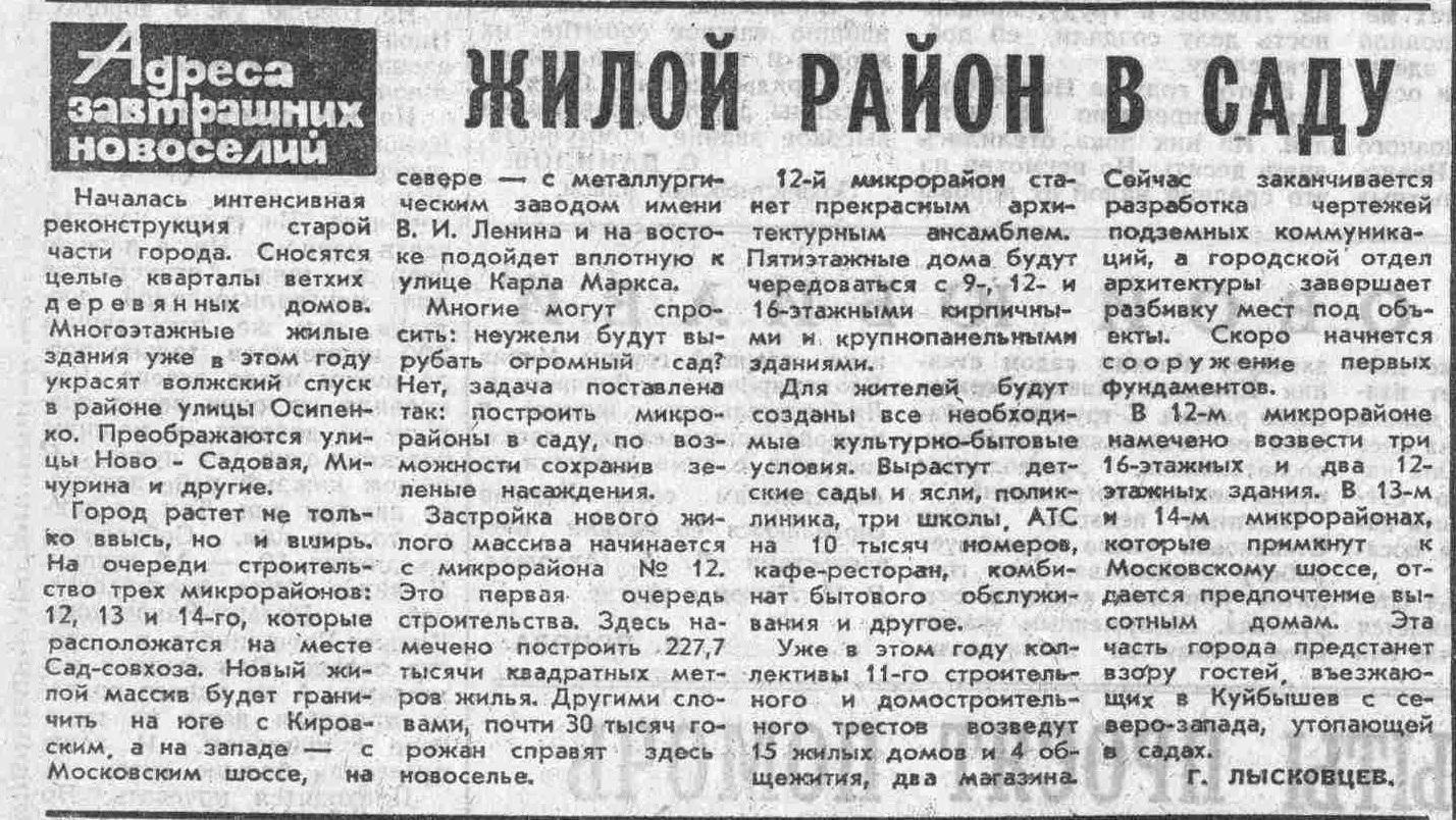 Ташкентская-ФОТО-29-ВКа-1968-04-19-планы по застройке XII-XIII-XIV мкр.