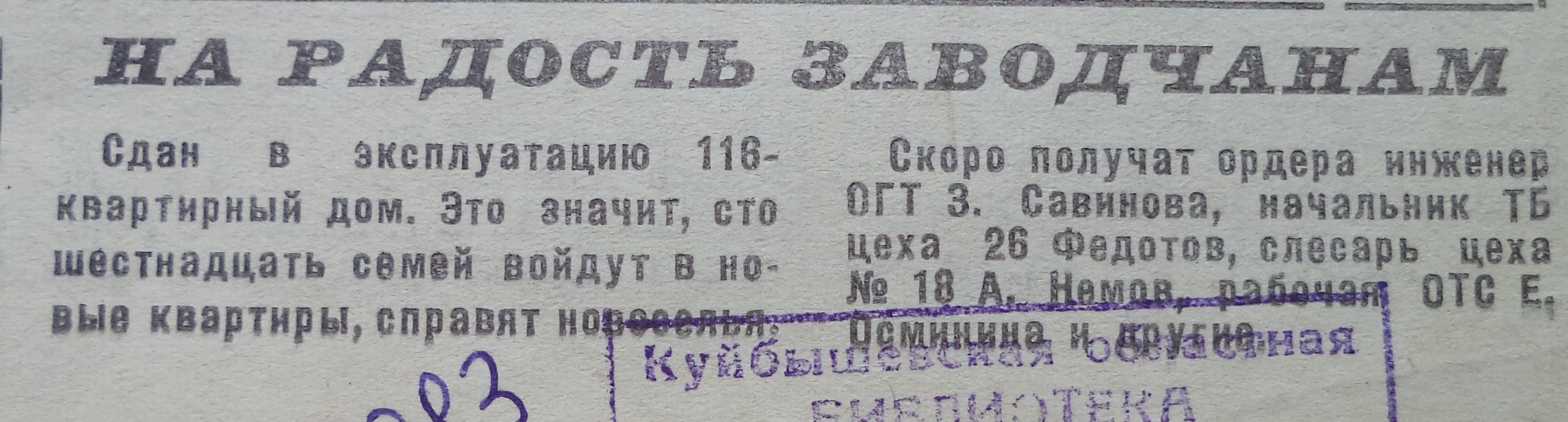 Ташкентская-ФОТО-30-Новатор-1972-7 января